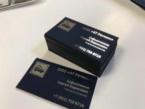 Цветные односторонние визитки для ООО Регион47