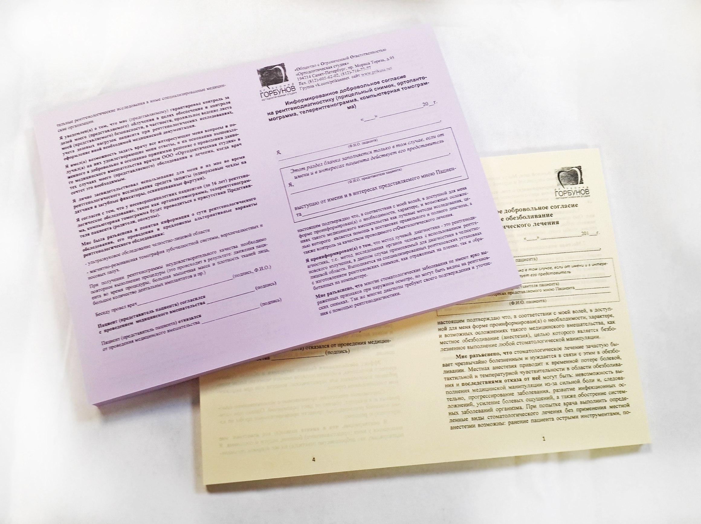 Печать согласий для ортодонтической студии на ризографе