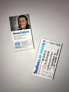 Печать визиток с двухсторонней проклейкой из цветного картона