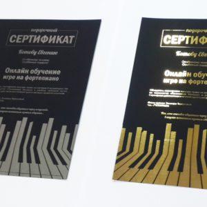 Печать сертификатов для онлайн обучения на фортепиано