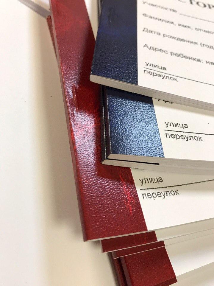 Печать медицинских карт для детского реабилитационного центра